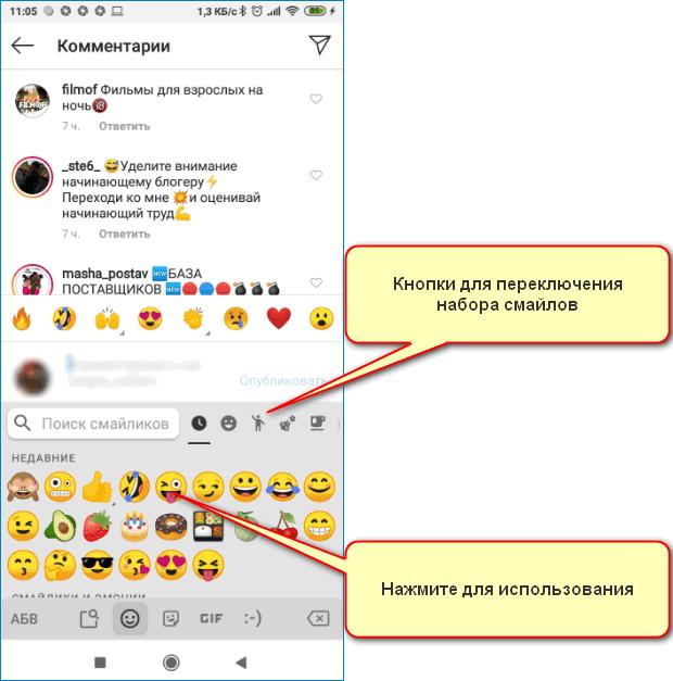 kak-vstavit-smayl-instagram.png