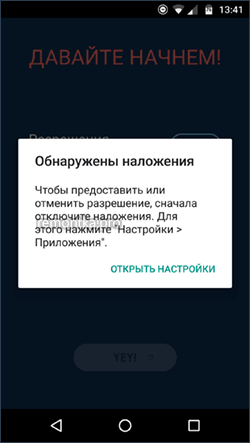 Ошибка Обнаружены наложения на Android