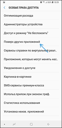 Отключение наложений на Samsung