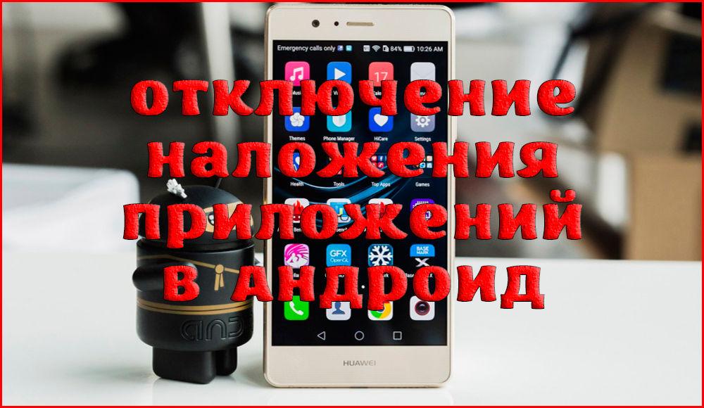 chto-takoe-nalozheniya-v-android.jpg