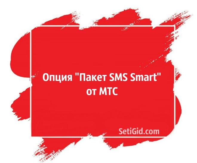 paket-sms.jpg