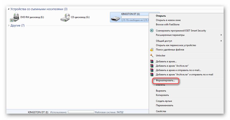 Perehod-v-formatirovanie-nakopitelya-na-Windows.png