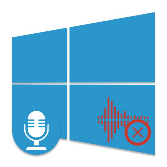 Kak-ubrat-e`ho-v-mikrofone-na-Windows-10.png