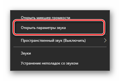 Perehod-k-nastroykam-zvuka-v-Windows-10.png