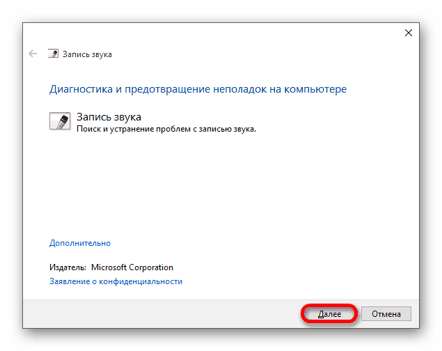 Diagnostika-problem-s-mikrofonom-v-Windows-10.png