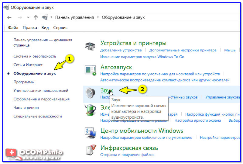 Zvuk-panel-upravleniya-Windows-800x539.png